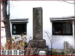 鎌倉街道中道