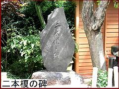 鎌倉街道下道 ⑥大井から赤羽橋